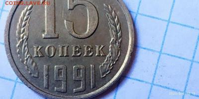 10 и 15 копеек 1991 без букв определение подлинности - D0ydNkr5eXU