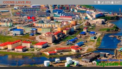 Арктика. - Screenshot_2020-03-08-09-47-33