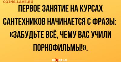 юмор - IMG_20200308_143953