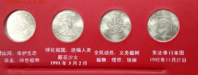 Китай. Набор юбилейных монет 1984-1993 гг - IMG_20200308_142815~2
