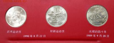 Китай. Набор юбилейных монет 1984-1993 гг - IMG_20200308_142807~2