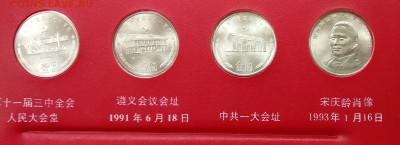 Китай. Набор юбилейных монет 1984-1993 гг - IMG_20200308_142821~2