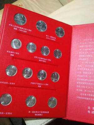 Китай. Набор юбилейных монет 1984-1993 гг - IMG_20200308_221120-2340x3120