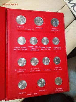 Китай. Набор юбилейных монет 1984-1993 гг - IMG_20200308_221109-2340x3120