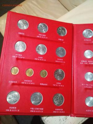 Китай. Набор юбилейных монет 1984-1993 гг - IMG_20200308_221104-2340x3120