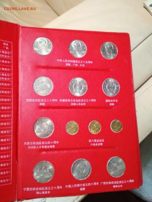 Китай. Набор юбилейных монет 1984-1993 гг - IMG_20200308_221057-2340x3120