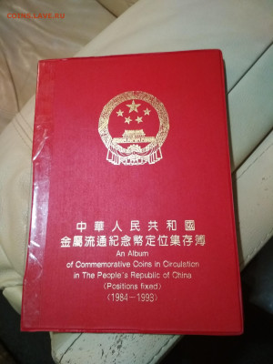 Китай. Набор юбилейных монет 1984-1993 гг - IMG_20200308_221041-2340x3120