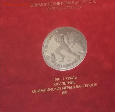 Какие монеты коллекционируют россияне - IMG_20200310_162910