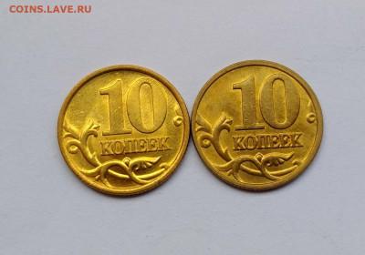 10 копеек 1999 сп+ммд UNC до 15.03.20 22:00мск - P00310-141513