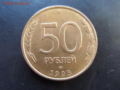 50 руб1993г лмд магнитная - i (6)