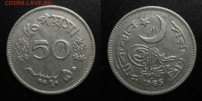 Пакистан – 50 пайс (1964) до 14.03 (22.00) - Пакистан – 50 пайс (1964)