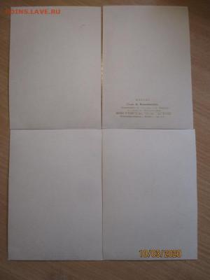 почтовые открытки СССР - IMG_0182 (Копировать).JPG