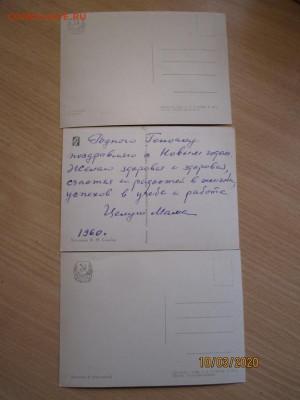 почтовые открытки СССР - IMG_0186 (Копировать).JPG