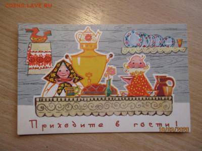 почтовые открытки СССР - IMG_0193 (Копировать).JPG