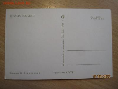 почтовые открытки СССР - IMG_0194 (Копировать).JPG