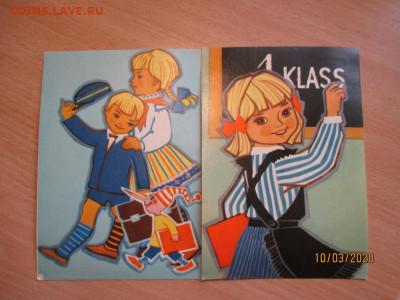 почтовые открытки СССР - IMG_0195 (Копировать).JPG