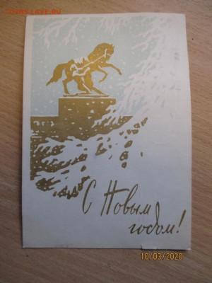 почтовые открытки СССР - IMG_0197 (Копировать).JPG