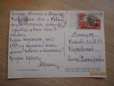 почтовые открытки СССР - IMG_0198 (Копировать).JPG
