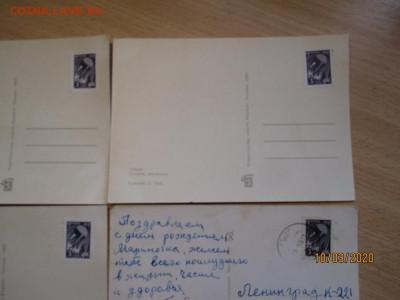 почтовые открытки СССР - IMG_0207 (Копировать).JPG