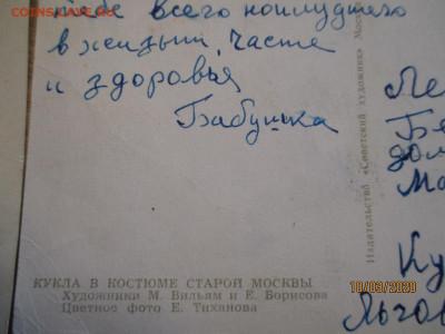 почтовые открытки СССР - IMG_0212 (Копировать).JPG