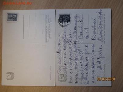почтовые открытки СССР - IMG_0214 (Копировать).JPG