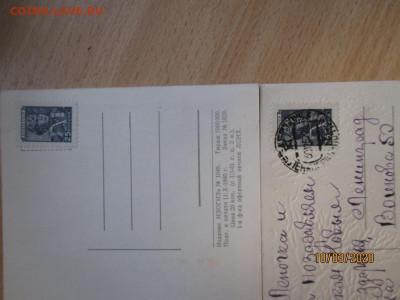 почтовые открытки СССР - IMG_0215 (Копировать).JPG