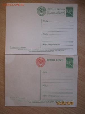 почтовые открытки СССР - IMG_0217 (Копировать).JPG