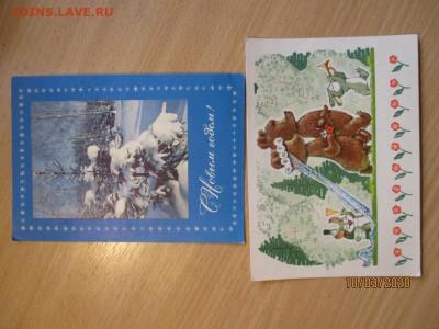 почтовые открытки СССР - IMG_0218 (Копировать).JPG