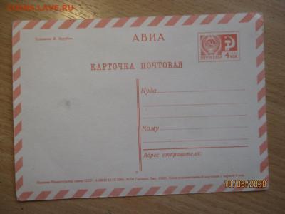 почтовые открытки СССР - IMG_0221 (Копировать).JPG