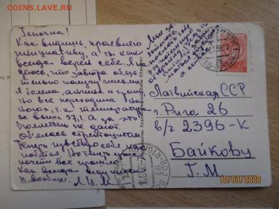 почтовые открытки СССР - IMG_0228 (Копировать).JPG