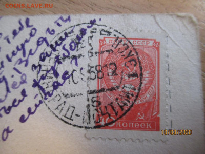 почтовые открытки СССР - IMG_0229 (Копировать).JPG