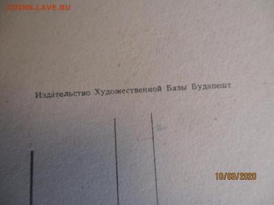 почтовые открытки СССР - IMG_0230 (Копировать).JPG