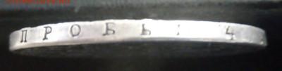Рубль 1725 Пётр на определение подлинности - IMG_20200314_082457