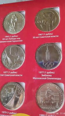 Юбилейные рубли в альбоме - IMG_20200314_122512
