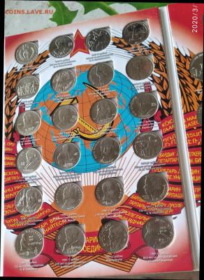 Юбилейные рубли в альбоме - IMG_20200314_122450