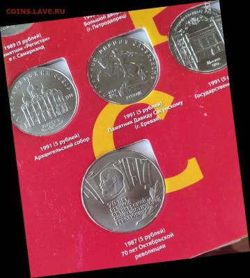 Юбилейные рубли в альбоме - IMG_20200314_122423