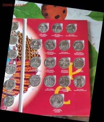Юбилейные рубли в альбоме - IMG_20200314_122356