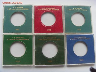 Вкладыши для 5-ти рублёвых юбилейных монет (5 штук) - SDC16852.JPG