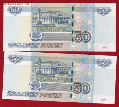 50 руб. 1997(2004) АБ 2 шт. до 21.03 в 22-00 - IMG_20200315_0002