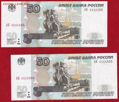 50 руб. 1997(2004) АБ 2 шт. до 21.03 в 22-00 - IMG_20200315_0001