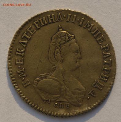 Червонец 1796 СПБ ТI - DSC05589.JPG