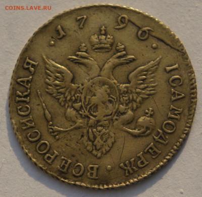 Червонец 1796 СПБ ТI - DSC05591.JPG