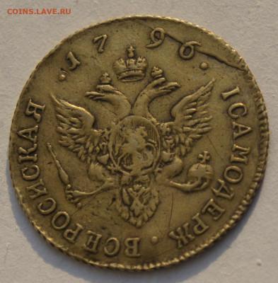 Червонец 1796 СПБ ТI - DSC05593.JPG