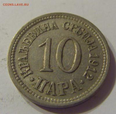 10 пара 1912 Сербия №1 21.03.2020 22:00 МСК - CIMG2003.JPG