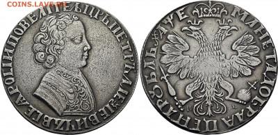 1 рубль 1705 года подлинность ? - 1 рубль 1705