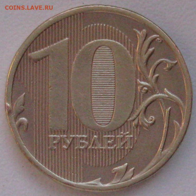 10 рублей 2010 ммд - 10руб.2010ммд.рев..JPG