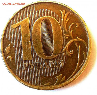 10 рублей ММД 2012 год - IMG_20200316_083849
