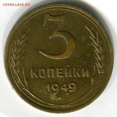 RR Перепутка 3 Копейки 1949г До 21.03.2020г 19.30мск - 123