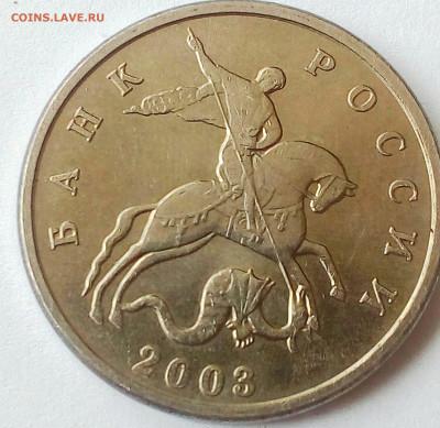 5 копеек 2003 год (без монетного двора) - IMG_20200318_145214