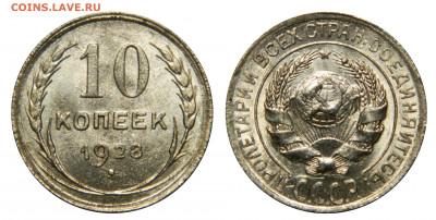 10 копеек 1928 UNC! Яркая! до 26.03(Четверг) в 22.00мск - DSCN3036 kопировать